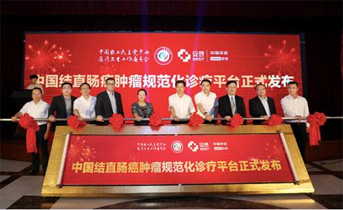 AI辅助决策 中国结直肠癌肿瘤规范化诊疗平台发布