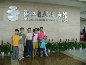 浙江自然博物馆