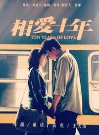 相爱十年 DVD版