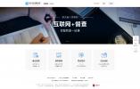 """浙江省上线全国首个综合型""""互联网+督查""""平台"""