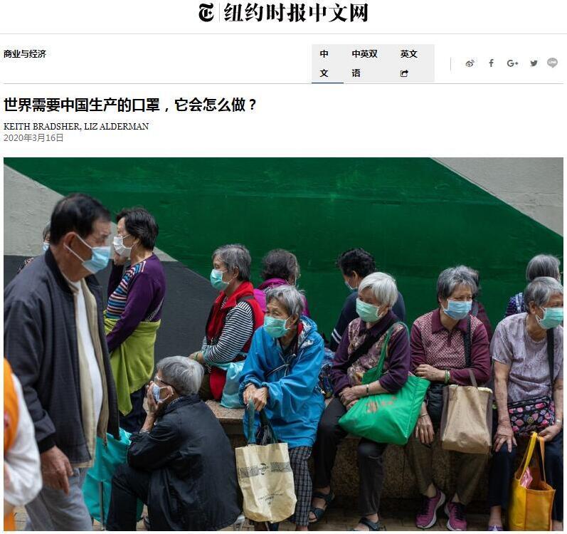 外媒:中国制造为全球抗疫贡献中国力量