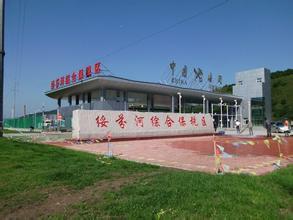 黑龙江绥芬河保税区