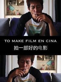 拍一部好的电影