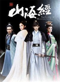 山海经之赤影传说DVD版