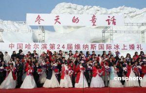 哈尔滨冰上婚礼