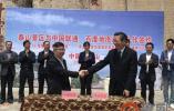 泰山景区与中国联通、百度地图签署战略合作框架协议