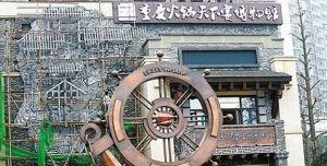 重庆火锅博物馆