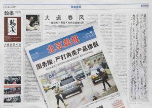 北京晨报首页