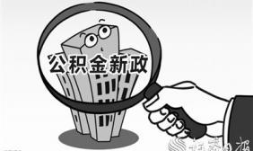 公积金新政实施首周: 京城首套房商贷利率未变 网签量小幅降低