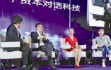 """资本对话科技 2019宁波""""万有引力""""论坛举行"""