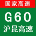 G60-沪昆高速