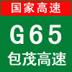 G65-包茂高速