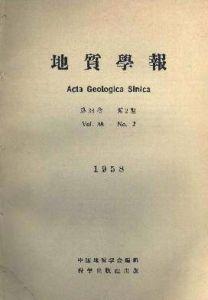 1958年《地质学报》封面