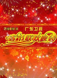 广东春节联欢晚会 2010