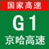 G 1-京哈高速
