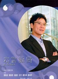 志云饭局 2008