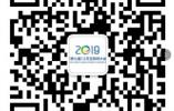 2019(第七届)江苏互联网大会9月3-4日在南京召开