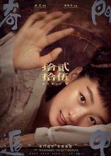 周冬雨-电影《奇门遁甲》