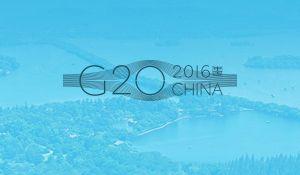 2016年G20峰会