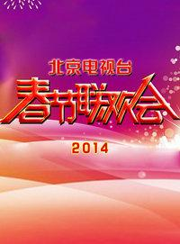 北京电视台春节联欢晚会 2014