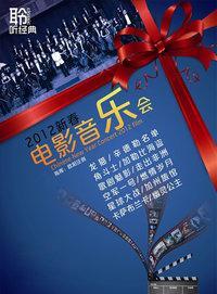 新春电影音乐会 2012