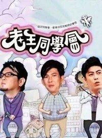 老王同学会