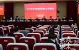 """江苏表彰一批""""高质量发展先进司法局"""""""