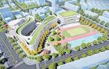 义乌北方联小学新建工程获6500万元中央资金