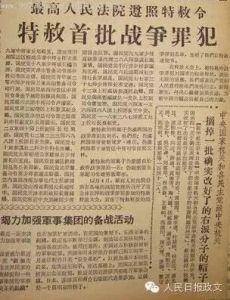 抗战特赦 资料图