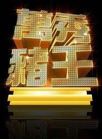 万秀猪王 2012