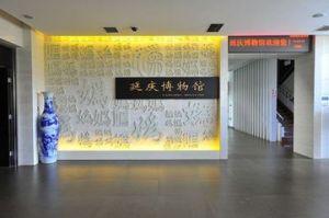 延庆博物馆