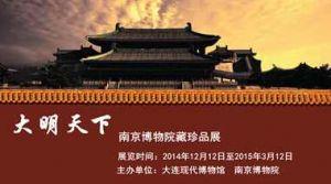 南京博物院藏珍品展