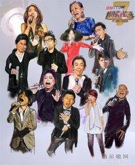 我是歌手海报