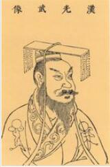 汉光武帝刘秀