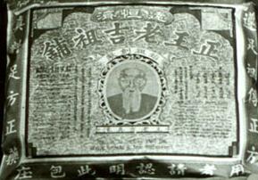 民国时期王老吉生产的药茶包