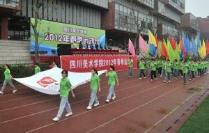 四川美术学院春季运动会