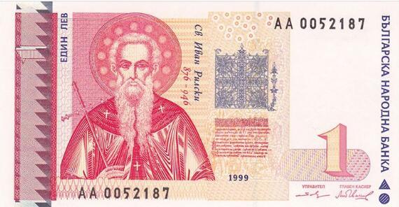 保加利亚钱币