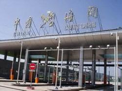 黑龙江绥芬河综合保税区