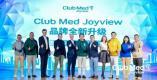 发现别样精彩,收获缤纷快乐——ClubMedJoyview品牌焕新再出发