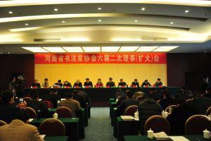 河南省书协召开六届二次理事会