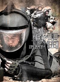 战雷 DVD版