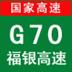 G70-福银高速
