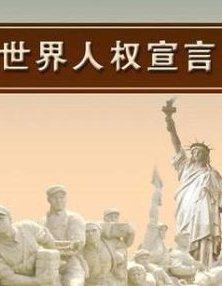 世界人权宣言