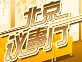 北京电视台新闻频道