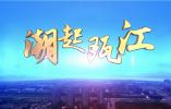 《潮起瓯江》第二期来啦,聚焦瓯江口机器人产业园