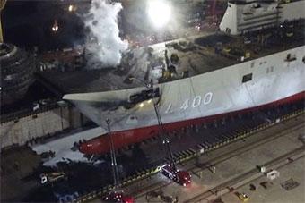 土耳其在建准航母失火事故现场曝光 浓烟滚滚