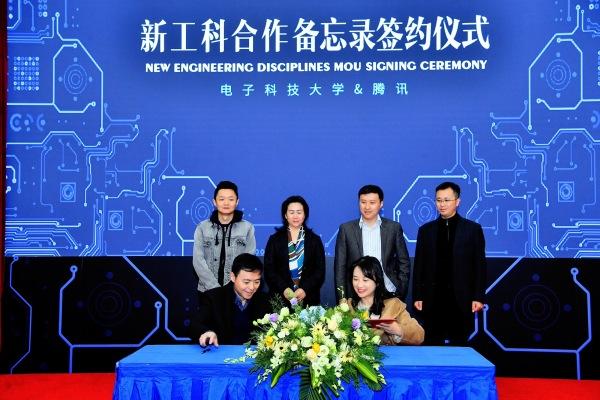 腾讯携手电子科技大学 共同开展新工科专业建设