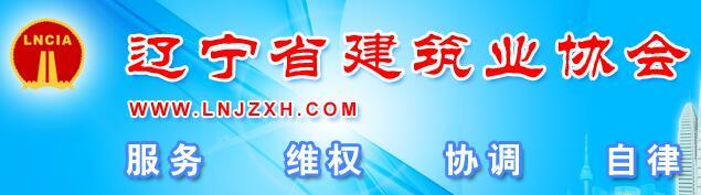 辽宁省建筑业协会