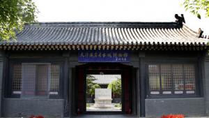 天津黄崖关长城博物馆