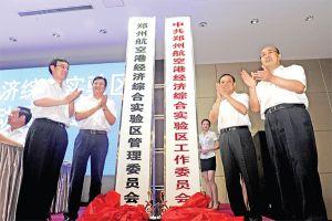 郑州航空经济综合实验区